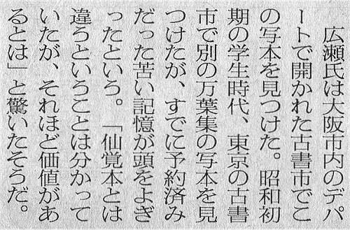 Hirosebonkiji06