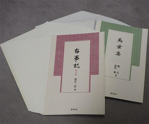 Jisui_ofu