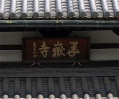 Kagakuji07