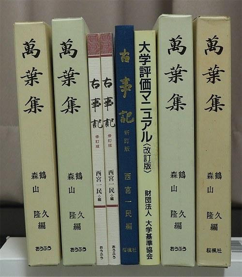 Kojiki_kenpon02