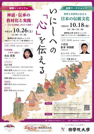 Kojikigaku201910