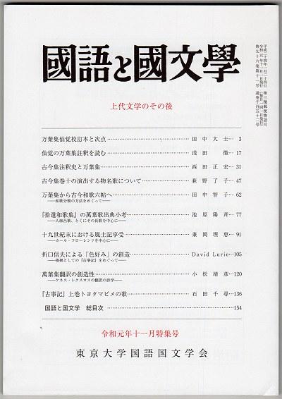 Kokugoto201911a