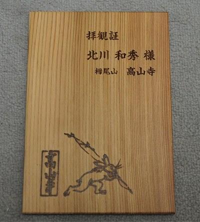 Kouzanji04