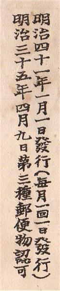 M41rekishi03