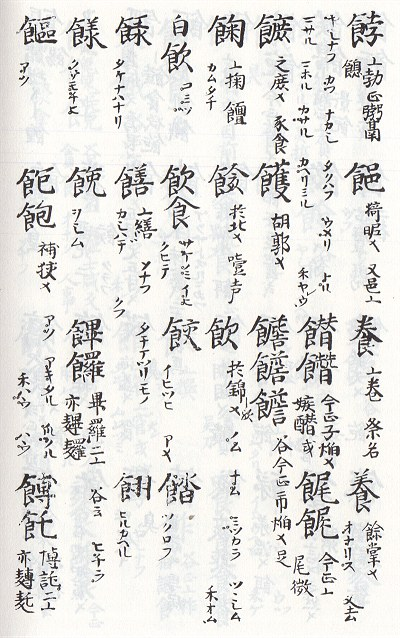 Myogi_shoku