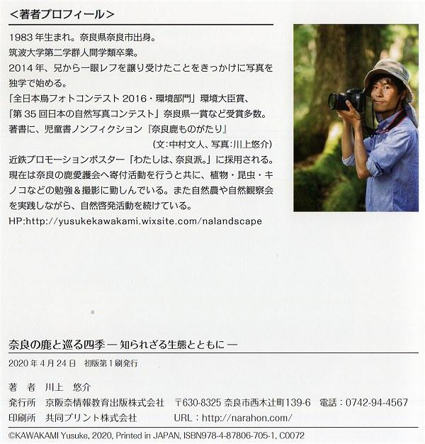 Naranoshikato03