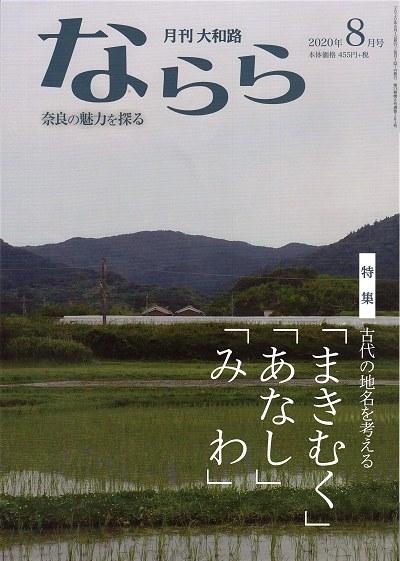 Narara202008a