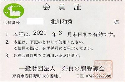 Narashika2020a