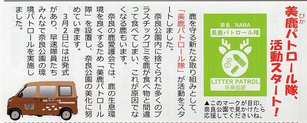 Narashika_r02b