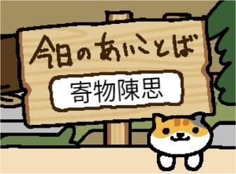 Neko_kibutsu