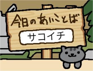 Neko_sakoichi
