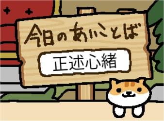 Neko_seijutsu