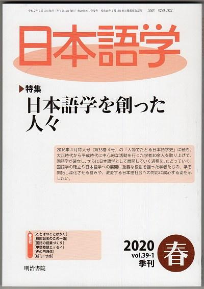 Nihongogaku20201a