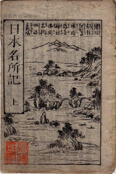 Nihonmeishoki01
