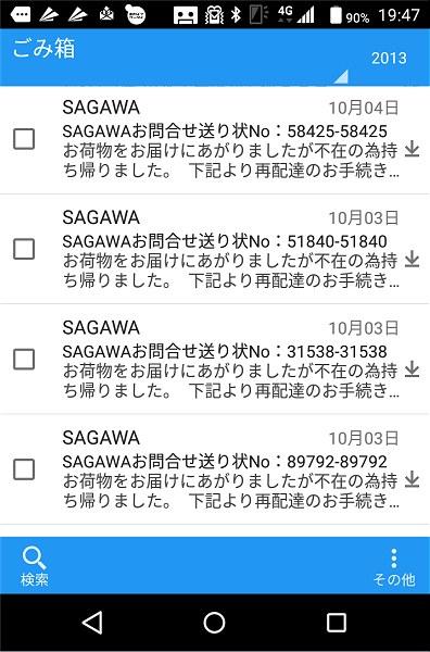 Nisesagawa01