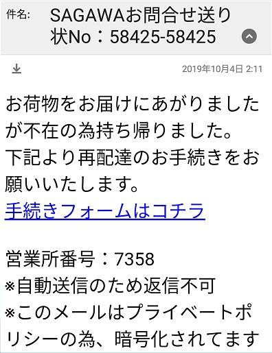 Nisesagawa02