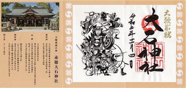 Oishijinjasyuin04