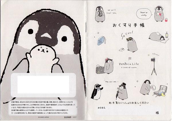 Okusuri01