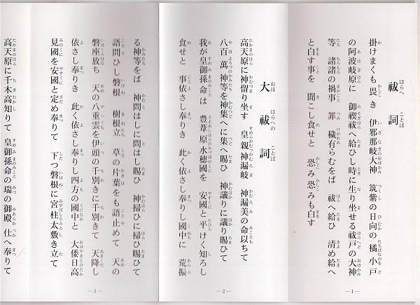 Omiwazoei03