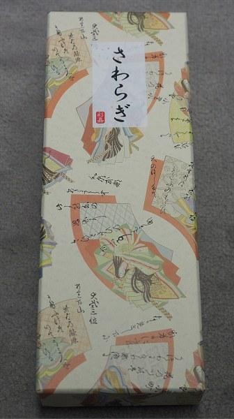 Sawaragi01