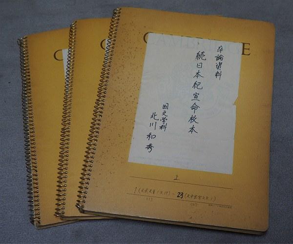 Senmyokohon01