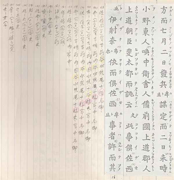 Senmyokohon03