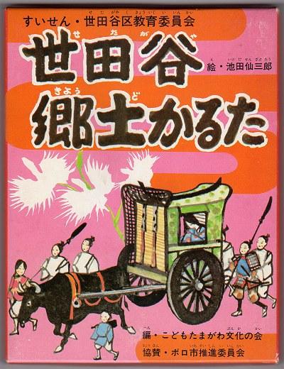 Setagayacard01