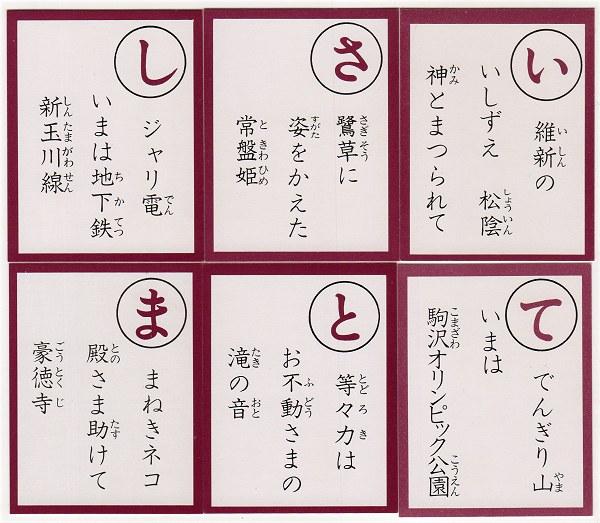 Setagayacard03