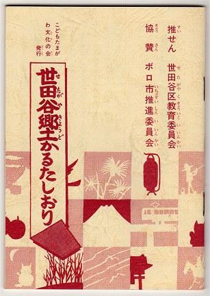 Setagayacard04