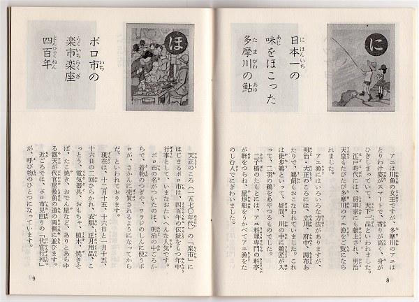 Setagayacard05