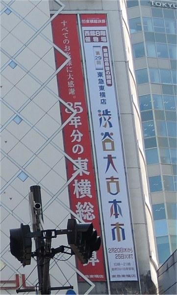 Shibuya202002b