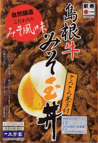Shimanegyu01