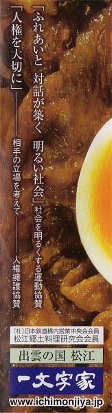 Shimanegyu02