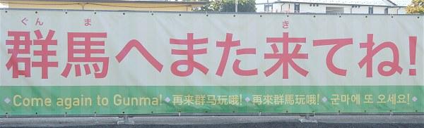 Shinmachi_gunma02