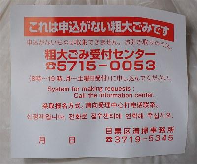 Sodaigomi02