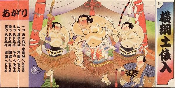Sumosugoroku02