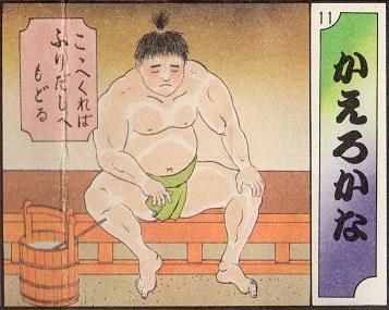 Sumosugoroku05