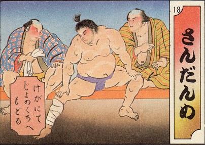 Sumosugoroku07