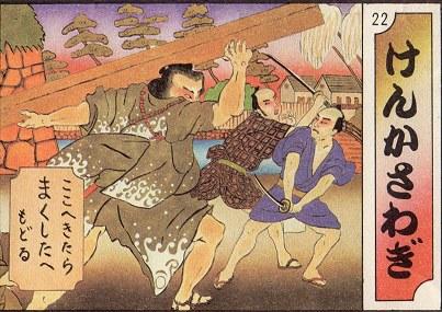 Sumosugoroku08