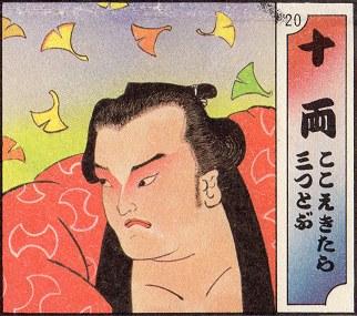 Sumosugoroku09
