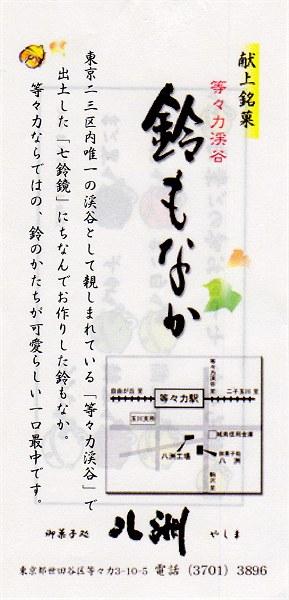 Suzumonaka02