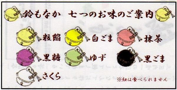 Suzumonaka04