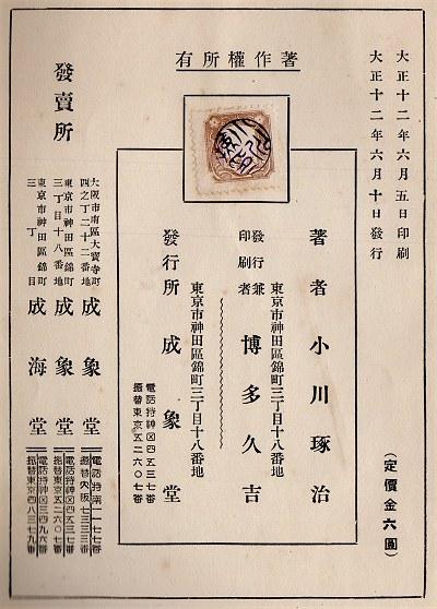 T12chimeimeii02