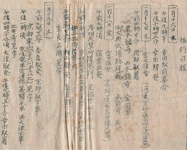 T15shugaku2_04