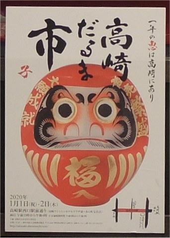 Takasakidaruma02