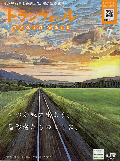 Trainvert20207a