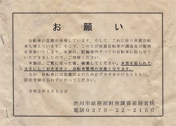 Yagiharajitensha01