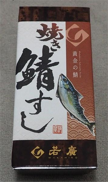 Yakisaba04