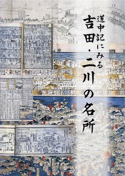 Yoshidafutakawa01