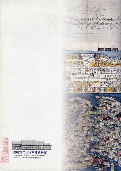 Yoshidafutakawa02